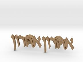 "Hebrew Name Cufflinks - ""Aharon"" in Natural Brass"