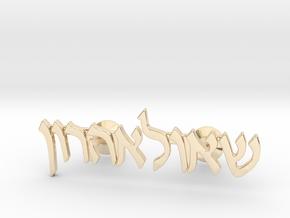 "Hebrew Name Cufflinks - ""Shaul Aharon"" in 14K Yellow Gold"