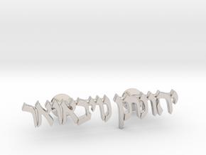 Hebrew Name Cufflinks in Rhodium Plated Brass