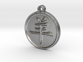 Ram - Traditional Chinese Zodiac (Pendant) in Natural Silver