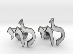 """Hebrew Name Cufflinks - """"Levi"""" in Polished Silver"""