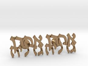 "Hebrew Name Cufflinks - ""Ahron Gedalia"" in Natural Brass"