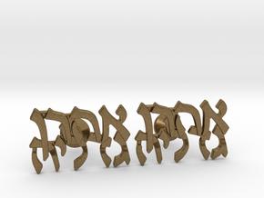 "Hebrew Name Cufflinks - ""Ahron Gedalia"" in Natural Bronze"