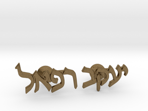 "Hebrew Name Cufflinks - ""Yaakov Refael"" in Natural Bronze"