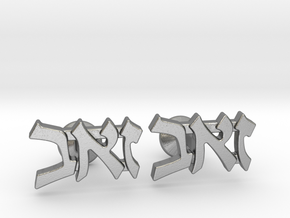 "Hebrew Name Cufflinks - ""Zev"" in Natural Silver"