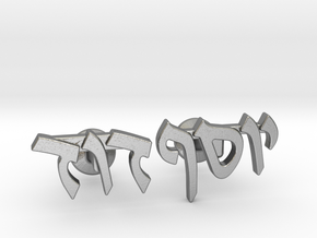 "Hebrew Name Cufflinks - ""Yosef David"" in Natural Silver"