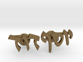 "Hebrew Name Cufflinks - ""Yosef David"" in Natural Bronze"