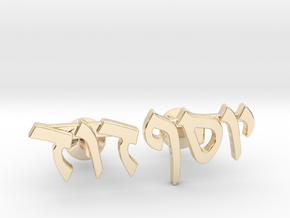 "Hebrew Name Cufflinks - ""Yosef David"" in 14k Gold Plated Brass"