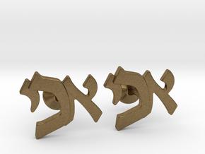 """Hebrew Monogram Cufflinks - """"Aleph Yud Kof"""" in Natural Bronze"""