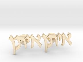 "Hebrew Name Cufflinks - ""Eitan"" in 14K Yellow Gold"