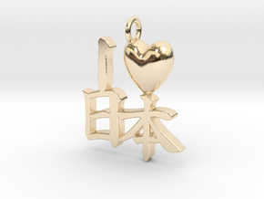 I Heart Japan pendant (small) in 14k Gold Plated Brass