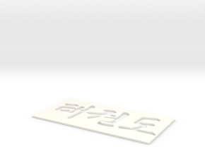 tkd spray patern in White Processed Versatile Plastic