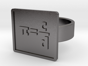 Definition of Pi Ring in Polished Nickel Steel: 10 / 61.5