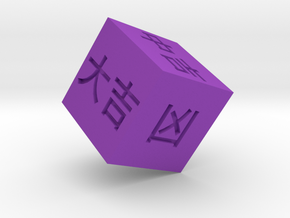 Omikuji Dice in Purple Strong & Flexible Polished: Small
