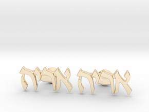 "Hebrew Name Cufflinks - ""Aryeh"" in 14K Yellow Gold"