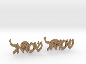 """Hebrew Name Cufflinks - """"Shmuel"""" in Natural Brass"""