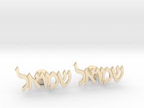 "Hebrew Name Cufflinks - ""Shmuel"" in 14k Gold Plated Brass"