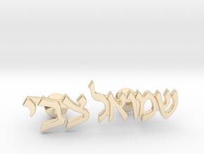 "Hebrew Name Cufflinks - ""Shmuel Tzvi"" in 14k Gold Plated Brass"