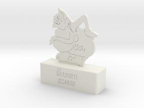 SEMAR WAYANG JAWA (JAVA SHADOW PUPPET) in White Natural Versatile Plastic