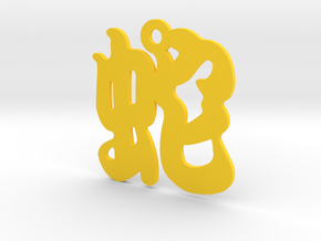 Snake Character Ornament in Yellow Processed Versatile Plastic