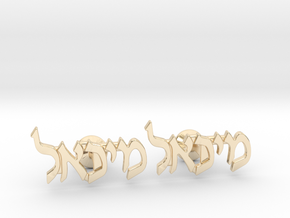 """Hebrew Name Cufflinks - """"Michoel"""" in 14k Gold Plated Brass"""
