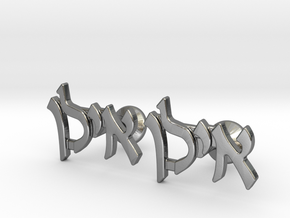 "Hebrew Name Cufflinks - ""Elan"" in Polished Silver"