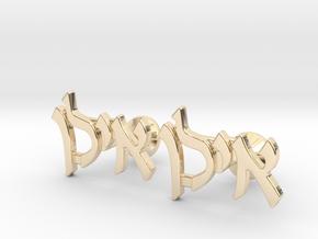 "Hebrew Name Cufflinks - ""Elan"" in 14k Gold Plated Brass"