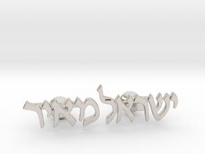 "Hebrew Name Cufflinks - ""Yisrael Meir"" in Platinum"