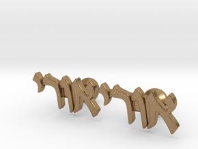 """Hebrew Name Cufflinks - """"Uri"""" in Natural Brass"""