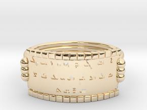 Assyrian Alphabet Ring in 14k Gold Plated Brass