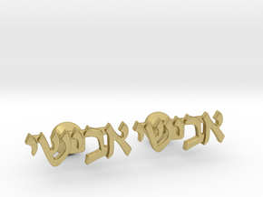 "Hebrew Name Cufflinks - ""Avishai"" in Natural Brass"