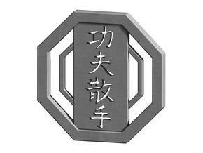 Kung Fu San Soo Octagon in Polished Bronzed Silver Steel