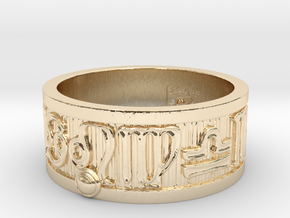 Zodiac Sign Ring Leo / 21mm in 14K Yellow Gold