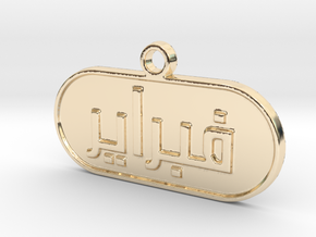 February in Arabic  in 14k Gold Plated Brass