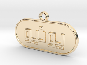 June in Arabic in 14k Gold Plated Brass