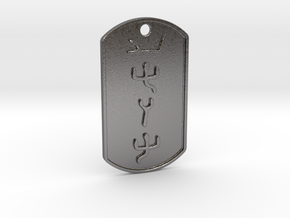 YHUH - Dog Tag - Alternate Tails in Polished Nickel Steel