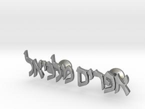 "Hebrew Name Cufflinks - ""Efraim Malkiel"" in Natural Silver"