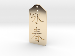 Wing Chun Pendant in 14k Gold Plated Brass