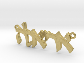 "Hebrew Name Pendant - ""Ariella"" in Natural Brass"