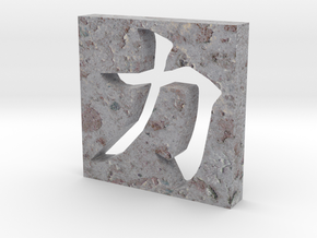 Kanji Color Power Plaque Talisman in Natural Full Color Sandstone: Small