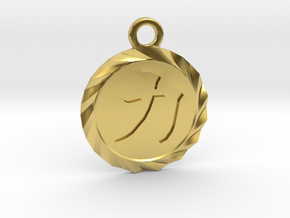 Deep Engraved Kanji Power Amulet in Polished Brass
