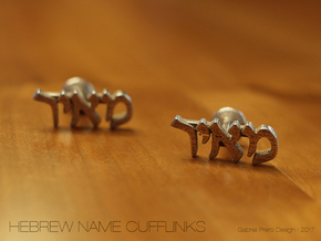 "Hebrew Name Cufflinks - ""Meir"" in Polished Bronzed Silver Steel"