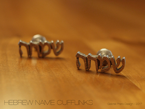 "Hebrew Name Cufflinks - ""Simcha"" in Polished Bronzed Silver Steel"