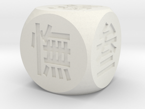 Chinese dice in White Natural Versatile Plastic: Small