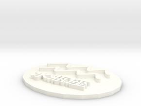 Aquarius charm in White Processed Versatile Plastic