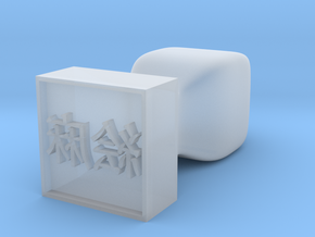 seal for [ emma ] Japanese HANKO(square) in Smooth Fine Detail Plastic