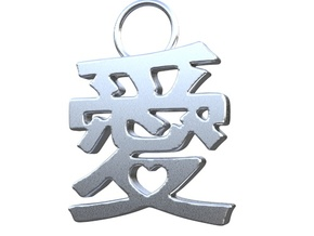 Love in Polished Bronzed Silver Steel