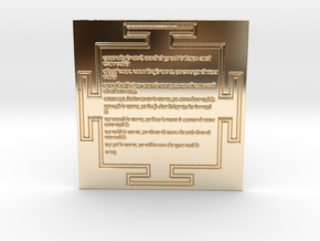 Yantra of the Archetypes in 14k Gold Plated Brass