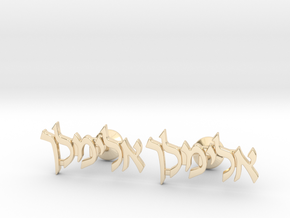 "Hebrew Name Cufflinks - ""Elimelech"" in 14k Gold Plated Brass"