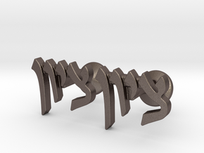 "Hebrew Name Cufflinks - ""Tzion"" in Polished Bronzed-Silver Steel"